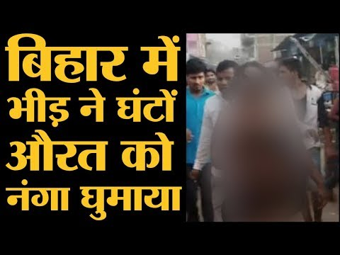 Bihar के Bhojpur में एक औरत को नंगा करके घुमाया गया और पुलिस कुछ नहीं कर पाई | The Lallantop