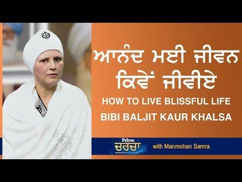 Prime Charcha#50_Bibi Baljit Kaur Khalsa - How to Live Blissful Life