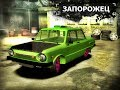 Need For Speed: Most Wanted - 9 Russian Cars - Волга, Девятка, УАЗ, Запорожец