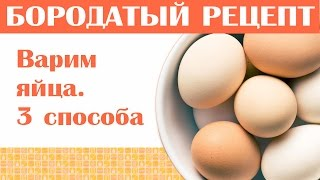 Варим яйца. 3 способа: яйцо всмятку, вкрутую, пашот + бонус. Бородатый рецепт.