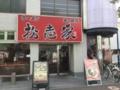 ラーメン松壱家 醤油豚骨ラーメン特松トッピング の動画、YouTube動画。