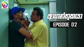 Aaganthukaya Episode 02  || ආගන්තුකයා  | සතියේ දිනවල රාත්රී  8.30 ට . . . Thumbnail