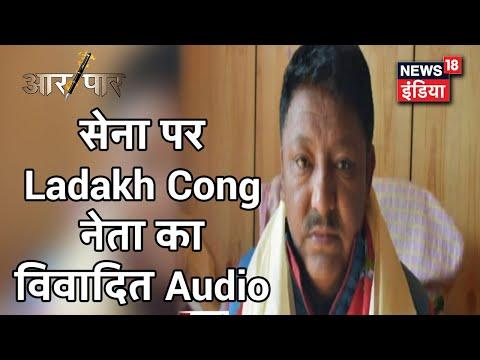 Congress के Zakir Hussain ने 'भारतीय सेना' का किया अपमान, सामने आई Audio Tape | Aar Paar