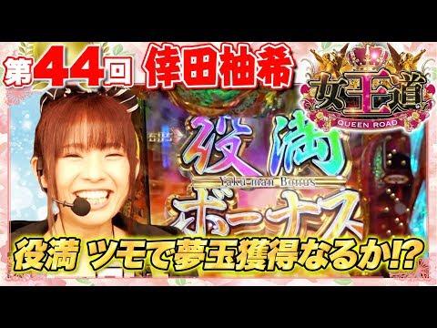 女王道 44回 〜倖田柚希〜【P咲-Saki-阿知賀編 episode of side-A】パチンコ