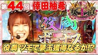 第44回の参加者は、倖田柚希! コンコルド浜松雄踏店の『P咲-Saki-阿知...