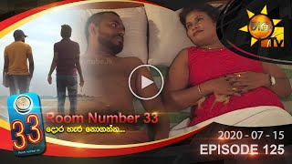 Room Number 33 | Episode 125 | 2020-07-15 Thumbnail
