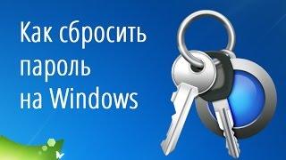 VIDEOSPRAY.RU(Сброс пароля на Windows. Смотрите все КОМПЬЮТЕРНЫЕ уроки автора: http://lessons-free.ru/full-comp Автор: Василий Купчихин..., 2014-09-09T12:47:31.000Z)