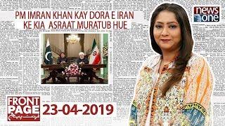 Front Page | 23 April 2019 |  PM Imran Khan Ka Iran Ka Dora