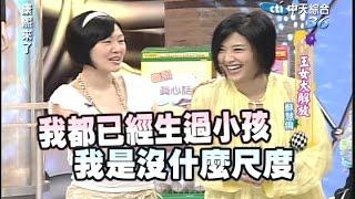 2006.05.05康熙來了完整版 玉女大解放-蘇慧倫