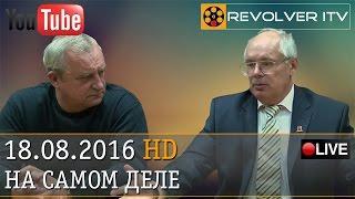 Вклады в банках больше не застрахованы; Кремлю опять не хватает денег на яхты • Revolver ITV