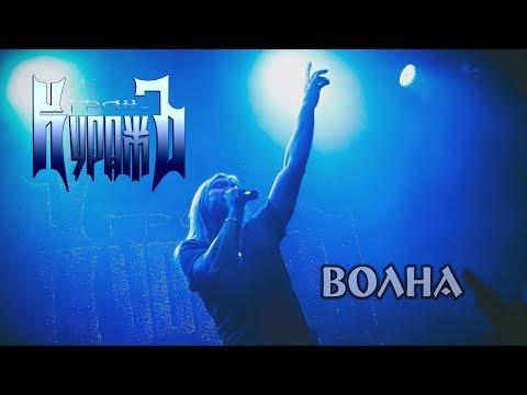 ГРАН-КУРАЖЪ - ВОЛНА (Live, 15.12.2018)