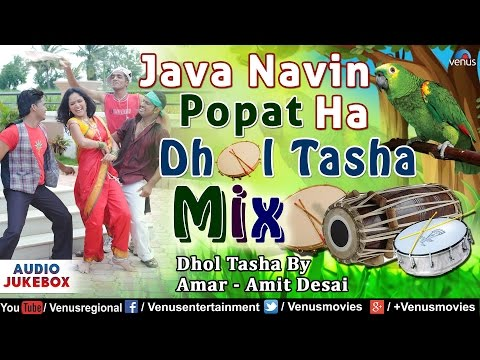 Java Navin Popat Ha - Dhol Tasha Mix : Best Marathi Lokgeete || Audio Jukebox