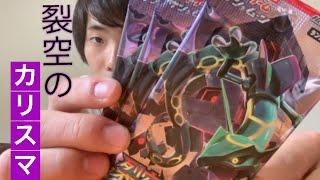 【ポケカ】裂空のカリスマ開封!します!