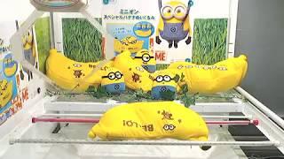 Toreba Online Crane Game Minions Special Banana Plushy Was Afraid of Getting Poked