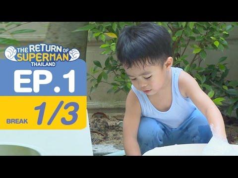 The Return of Superman Thailand - Episode 1 กว่าจะเป็นพ่อ Part 1 [1/3]