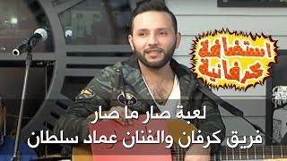 لعبة صار ما صار - فريق كرفان والفنان عماد سلطان
