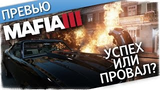 ОБЗОР MAFIA 3 | УСПЕХ ИЛИ ПРОВАЛ?(Реакции летсплейщиков на Mafia 3: https://www.youtube.com/watch?v=ZvEpdlYWoh4 Mafia 3 Новые подробности: ..., 2016-02-06T16:28:02.000Z)