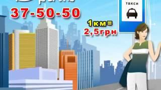 Копия видео самое экономное такси Драйв в Одессе (0482) 37-50-50(такси в Одессе,заказ такси,эконом такси Одесса,недорогое такси в Одессе ,телефон такси ,такси Драйв Одесса,..., 2015-05-10T17:54:44.000Z)