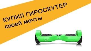 Купил гироскутер моей мечты Smart Balance 6.5`(Гироскутер Smart 6.5` интернет-магазин FanFato.ru., 2015-12-03T08:15:20.000Z)