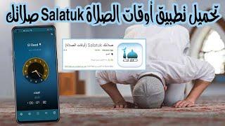 تحميل تطبيق صلاتك Salatuk  أوقات الصلاة screenshot 3