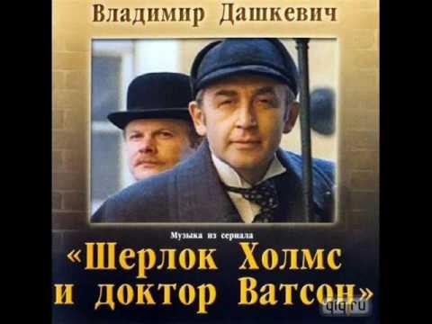 Шерлок холмс саундтрек дашкевич