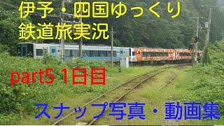 伊予・四国ゆっくり鉄道旅実況 part5 1日目 写真・動画スナップ集 4駅分