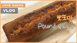 baking vlog) 황치즈 파운드케익 만들기 / 황…