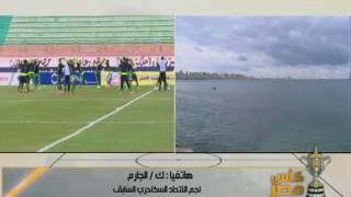 استاد بلدنا | مكالمة الجارم نجم الاتحاد : كل لاعب خد 100 جنيه عشان نكسب الاهلي