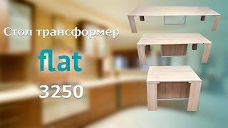 Стол трансформер Flat 3250 - видео обзор(Подробное описание, фото, цена или купить стол трансформер Flat 3250 в Молдове - http://smadshop.md/mebel-kupit-cena-nedorogo/stol-transform..., 2017-01-20T15:45:06.000Z)