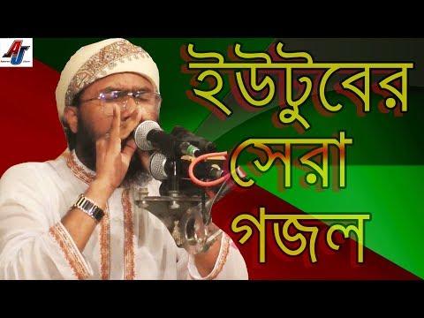 Suaib Ahmod Ashrafi Gozol | Bangla New Gojol | শুয়াইব আহম্মদ আশ্রাফী গজল | Islamic Gozol Asrafi