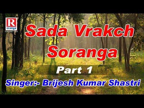 Sada Vrakch Soranga Part 1 || सूपरहिट देहाती किस्सा || Brijesh Kumar Shastri #RajputCassettes