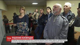 Київрада зупинила два скандальних будівництва в історичній частині Києва
