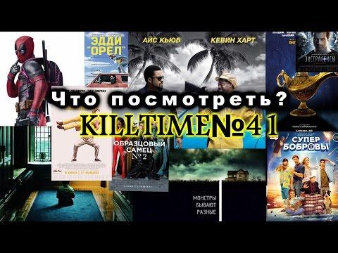 Смотреть фильмы онлайн бесплатно, фильмы 2016 в HD на