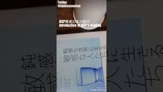 HSP: 本の紹介 thumbnail
