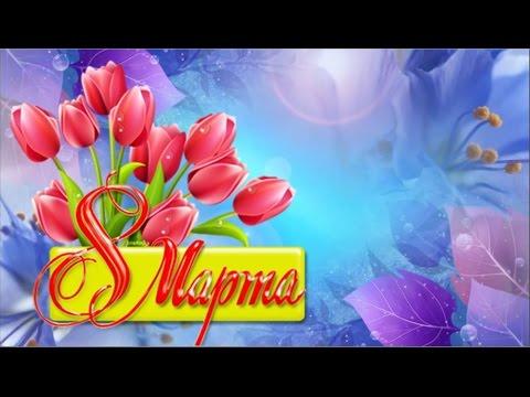 С ПРАЗДНИКОМ 8 МАРТА! Видео поздравление с женским днем 8 марта  Womens day