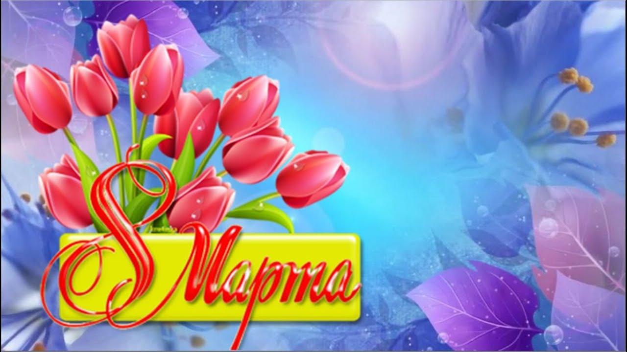 Картинка поздравление с днем 8 марта