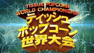【賞金100万円】ティッシュポップコーン世界大会を開催!