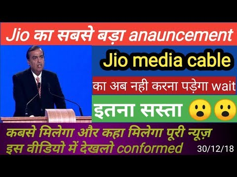 Jio media cable latest news | jio media cable price , availabliblity full detail