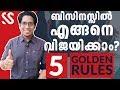 ബിസിനെസ്സിൽ എങ്ങനെ വിജയിക്കാം? | 5 Rules for Business Success Malayalam Tips
