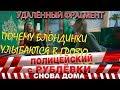 Полицейский с Рублёвки 3. Серия 1. Фрагмент № 3.