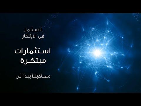 الحلقة الثانية: الاستثمارات المبتكرة
