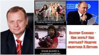 Ефимов В.А. Как жить? Как учиться? Мудрая политика В.Путина