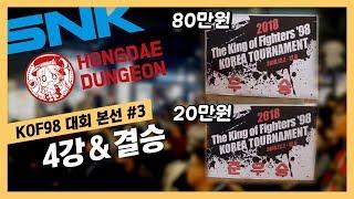 [케인] SNK & 홍대던전 킹오브98 대회본선 #3 (4강 및 결승전)