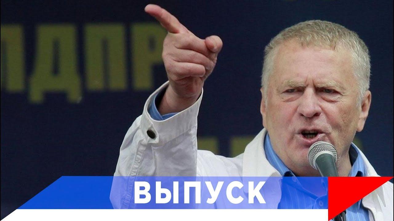 Жириновский: Грузия - как бомж на Кавказе