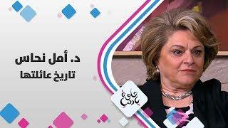 د. أمل نحاس - تاريخ عائلتها - حلوة يا دنيا