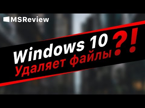 Windows 10 удаляет файлы