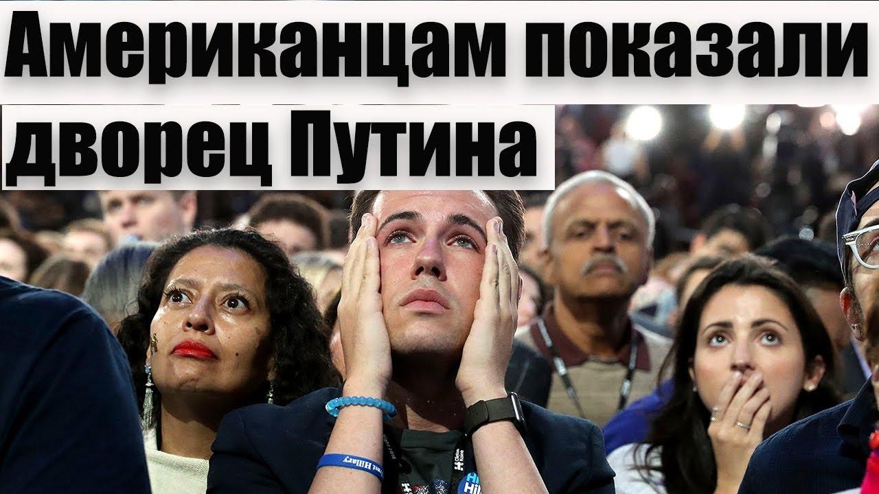 Американцам показали дворец Путина в вечернем шоу!!!