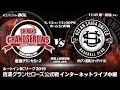 20190512 信濃グランセローズ vs オセアン滋賀ユナイテッドBC @県営上田野球場