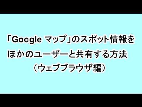「Google マップ」のスポット情報をほかのユーザーと共有する方法(ウェブブラウザ編)