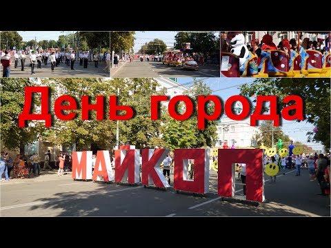 День города Майкоп - столицы Республики Адыгея
